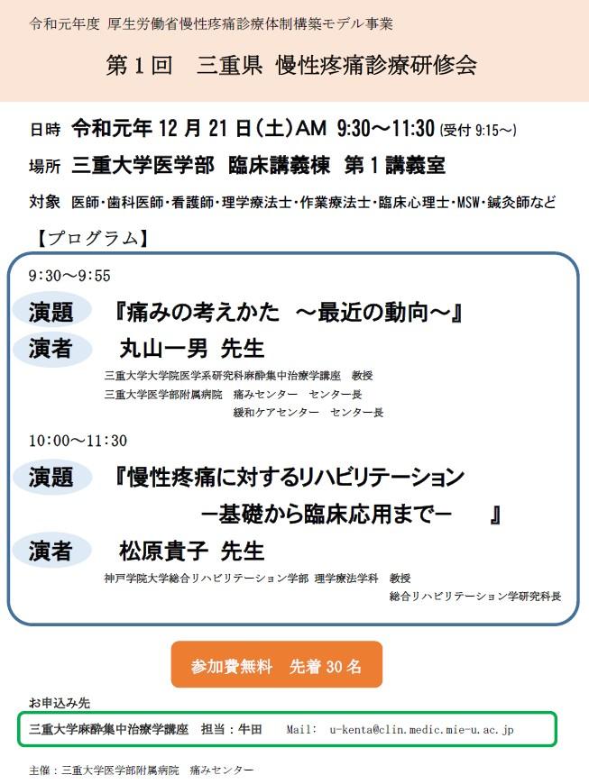 2019年12月21日第一回三重県慢性疼痛診療研修会