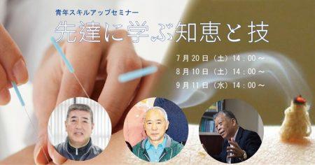 スキルアップセミナー「 先達に学ぶ知恵と技③」