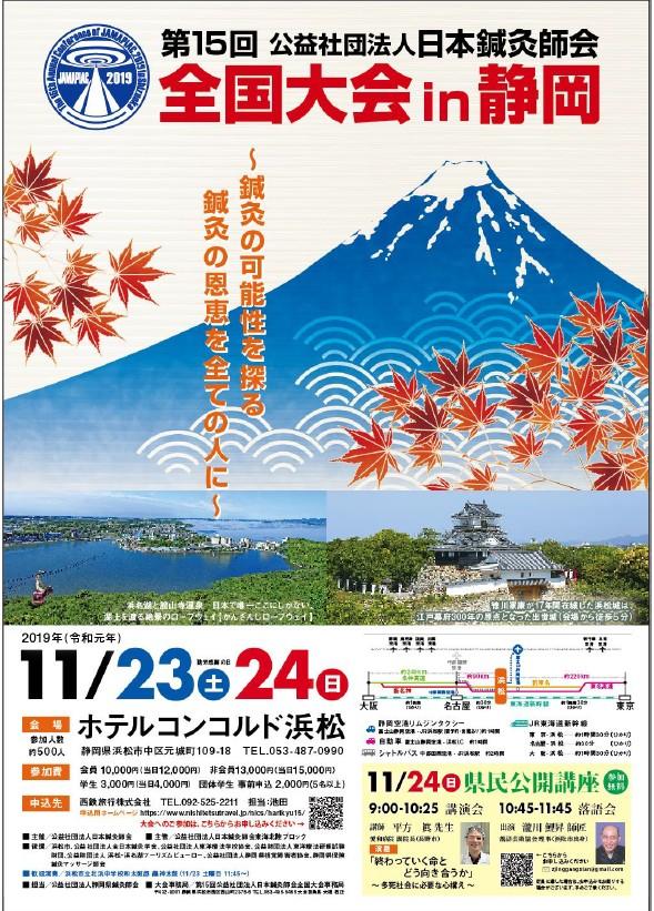 2019年11月23~24日第15回日本鍼灸師会全国大会in静岡