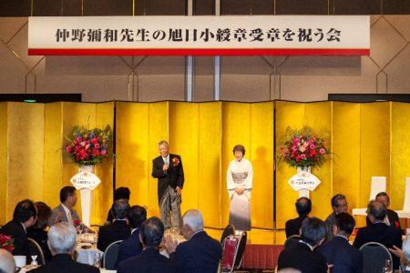 仲野彌和先生の旭日小綬章受章を祝う会を開催