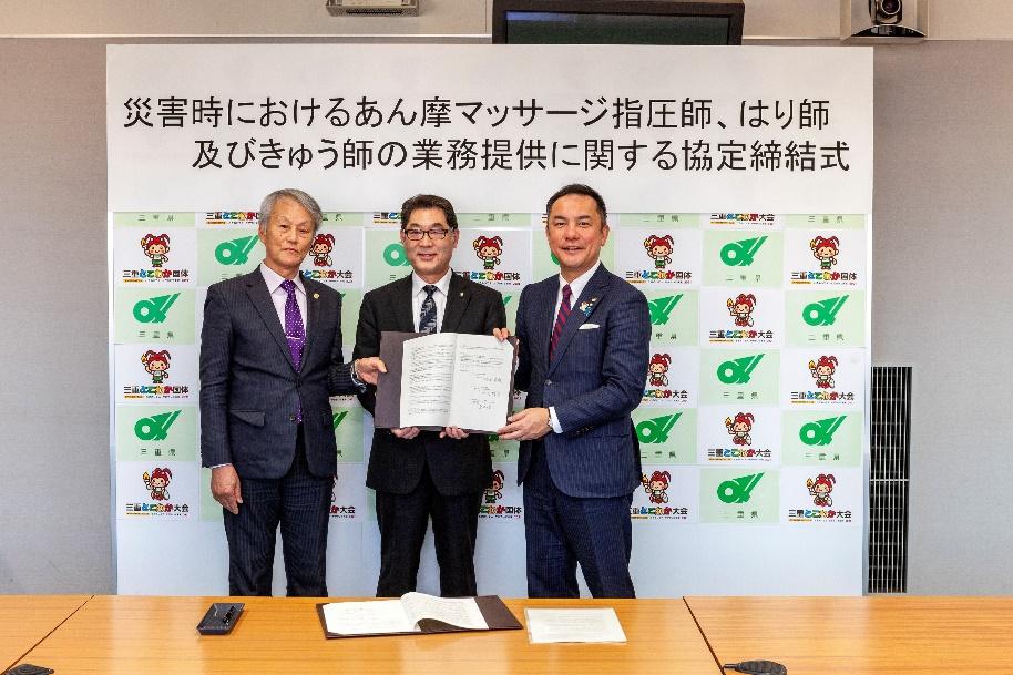 三重県と「災害時における業務提供協定」を締結)