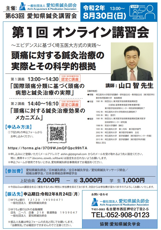 第63回愛知県鍼灸オンライン講習会案内