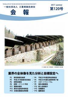 会報120号(2017年夏号)