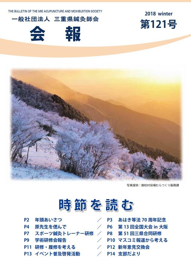 会報121号(2018年冬号)