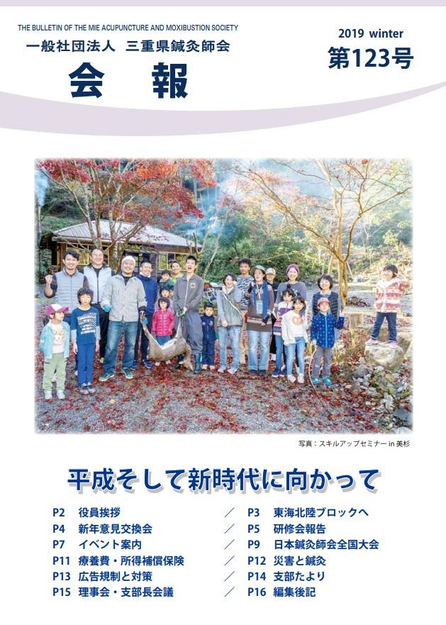 会報123号(2019年冬号)
