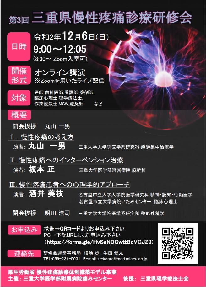 第3回 三重県慢性疼痛診療研修会(オンライン開催)