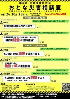 オンライン開催「第6回災害医療研修会」