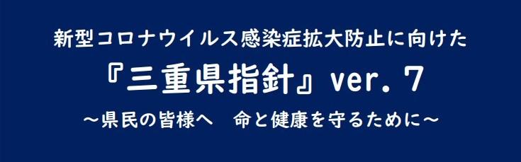新型コロナウイルス感染症拡大防止に向けた『三重県指針』ver.7