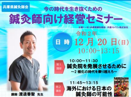 オンライン研修:今の時代を乗り切る鍼灸師向け経営セミナー