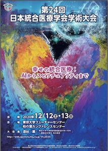第24回日本統合医療学会学術大会<オンライン開催>