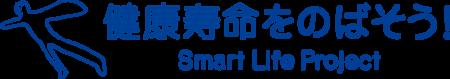 【SLP事務局】3月9日(火)「健康寿命をのばそう!サロン」(第二回)開催のご案内