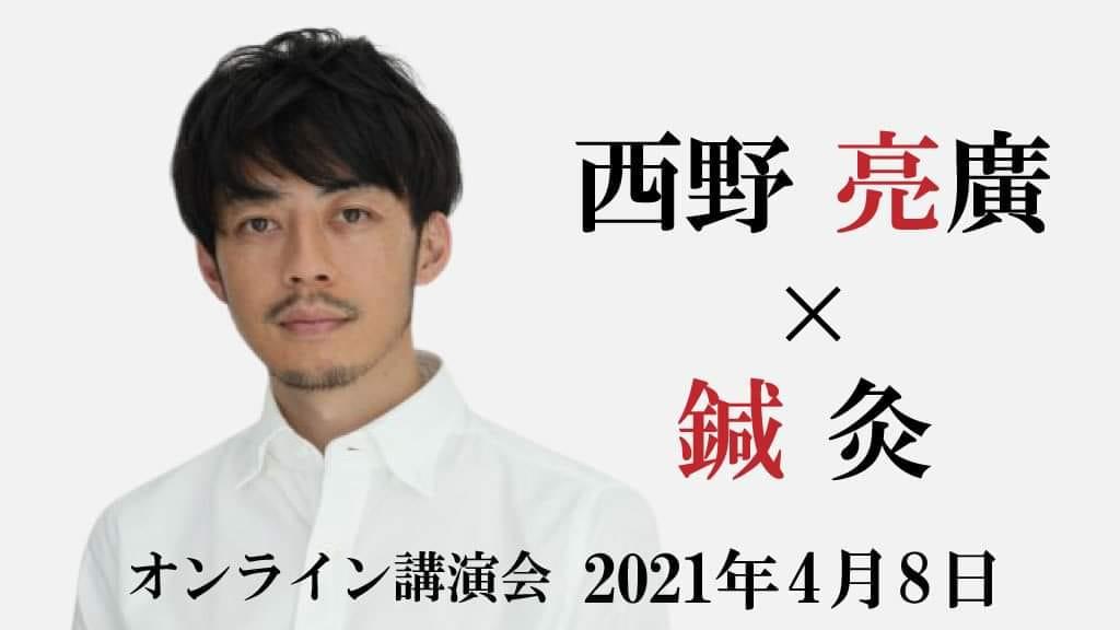 西野亮廣オンライン講演会~鍼灸マーケティング・チームビルディング~