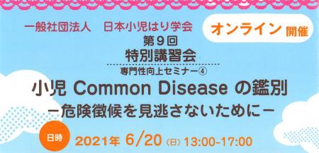 「小児Common Diseaseの鑑別」-危険徴候を見逃さないために-