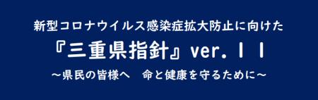 三重県まん延防止等重点措置 ・「三重県指針」ver.11