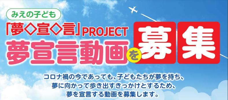 第3回みえの子ども「夢☆実☆現」応援プロジェクトを実施します。