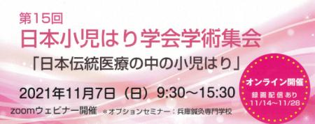 第15回学術集会 「日本伝統医療の中の小児はり」