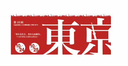 第16回 公益社団法人 日本鍼灸師会 全国大会