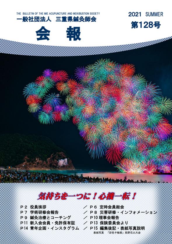 会報128号(2021年夏号)