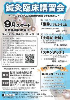 福岡県鍼灸師会 鍼灸臨床講習会