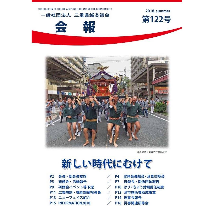 会報122号(2018年夏号)