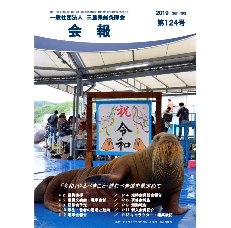 会報124号(2019年夏号)